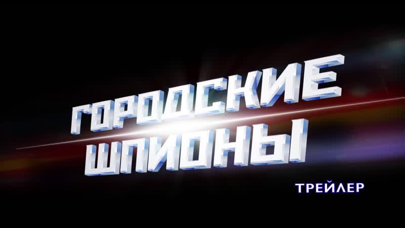 Городские шпионы 2013 Трейлер