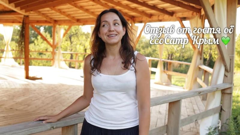 Отзыв об EcoCamp 2