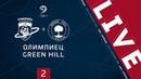 17.04.2021 Олимпиец - Green Hill 2 тур ЛФЛ Липецк 8х8