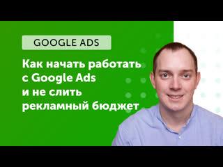 eLama: Как начать работать с Google Ads и не слить рекламный бюджет от