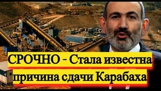 Срочно - Стало известно почему Пашинян сдал Карабах - Военный арсенал - новость