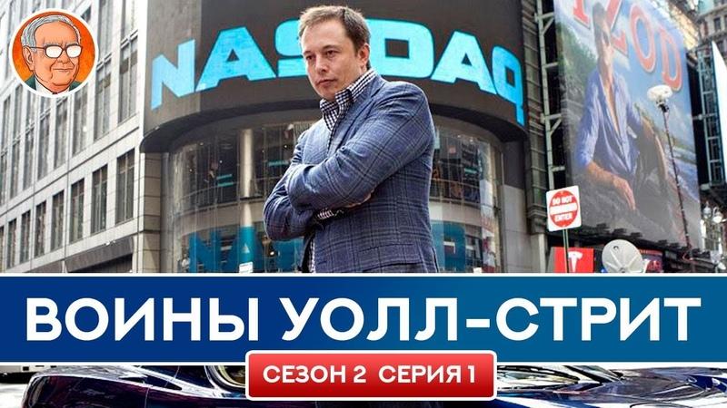 Воины Уолл Стрит 2 сезон 1 серия