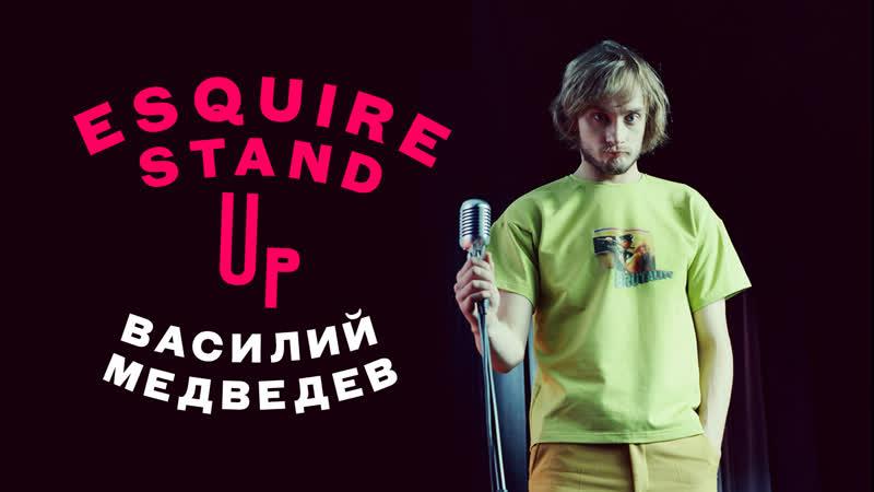 Василий Медведев для Esquire Stand Up: про церковь, провалы и конкуренцию (интервью)