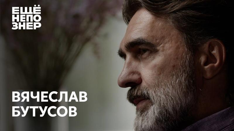 Вячеслав Бутусов любить Бодрова смотреть Балабанова слушать Баха ещенепознер