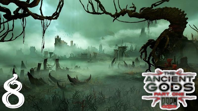 DOOM Eternal The Ancient Gods Part One DLC Прохождение Часть 8 КРОВАВОЕ БОЛОТО