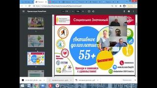 Онлайн семинар на тему Активное долголетие