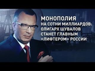 Монополия на сотни миллиардов: олигарх Шувалов станет главным лифтером России