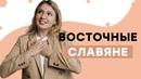 Восточные славяне ЕГЭ История Эля Смит