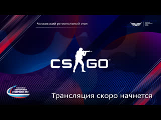 CS:GO | Студенческая лига | Раунд 2 | СКФУ 0 - 1 ИТМО