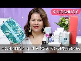 НОВИНКИ КАТАЛОГА 8 и 9 #Орифлэйм#Oriflame Ольга Полякова