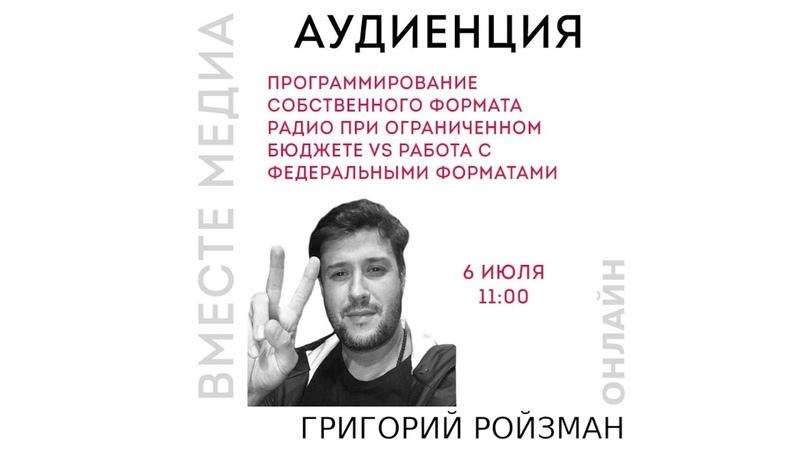 Как выжить локальной радиостанции Вместе медиа 2020 Аудиенция 15 Григорий Ройзман