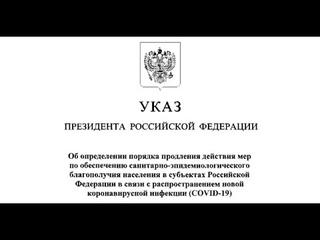 Юридические хитрости в Указах Президента и постановлениях!!!Обучаемся и применяем!!!