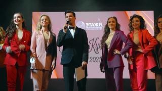 """Отчетный видео ролик с конкурса красоты и таланта """"Мисс Кубанский государственный университет-2021""""."""