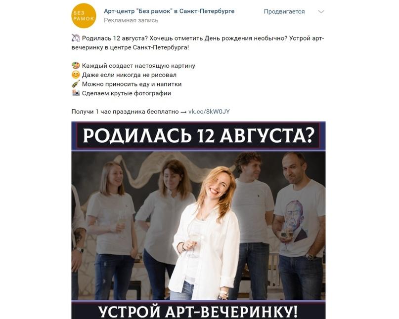 Кейс: привлечение клиентов для питерского арт-центра., изображение №17