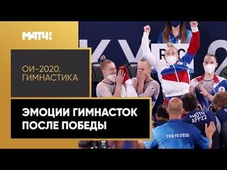 Безумная радость гимнасток после золота Олимпиады