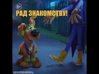 «Скуби-ду» на КиноПоиск HD