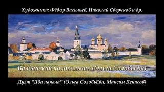 """Валдайский колокольчик (Ольга СоловьЕва). Дуэт """"Два начала""""."""