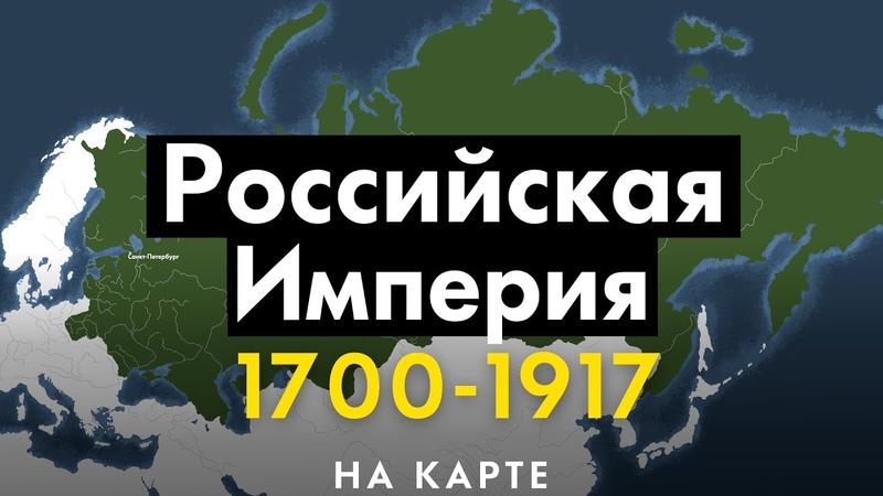 История на карте Российская Империя 1700 1917