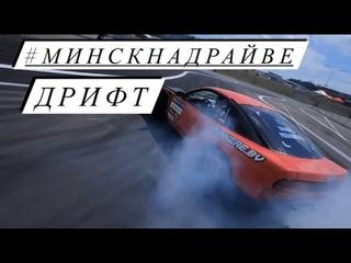 #МИНСКНАДРАЙВЕ дрифт