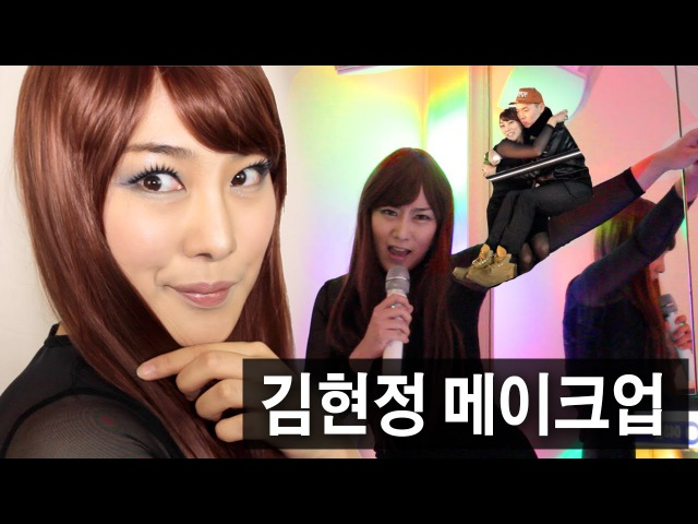 ENG 김현정 그녀와의이별 메이크업 Kim hyun jeong cover makeup tut SSIN