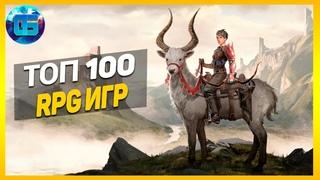 Дайджест: Топ 100 RPG Игр | Лучшие РПГ игры за все время