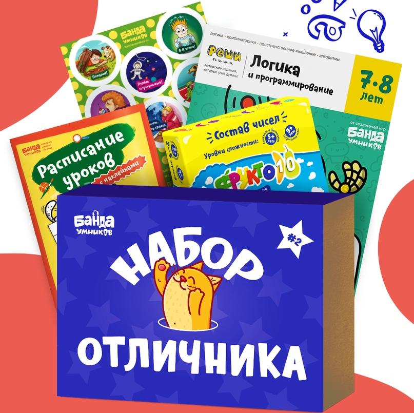 Готовые подарки для успешной учёбы 🔔