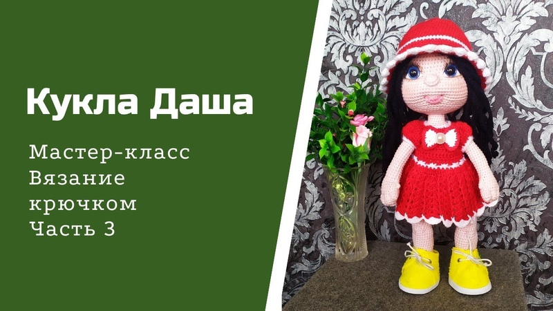 Кукла Даша крючком Часть 3 Оформление лица