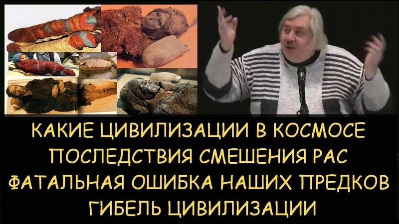 Н Левашов Последствия смешения рас на земле Фатальная ошибка наших предков Гибель цивилизации