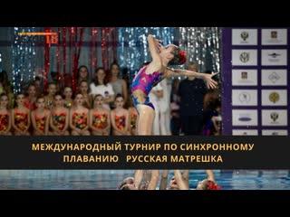 Международный турнир по синхронному плаванию Русская Матрешка