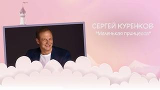 Сергей Куренков - Маленькая принцесса (Acoustic Version, 2020)