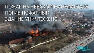 Пожар на «Невской мануфактуре». Кто виноват? Что делать дальше?