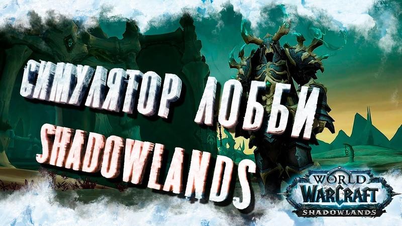 World of Warcraft Shasowlands Симулятор Лобби или Ворвемся