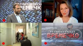 Магнитогорское ВРЕМЕЧКО Эфир: 20-04-2021