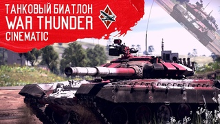 War Thunder Cinematic II Танковый биатлон в War Thunder!