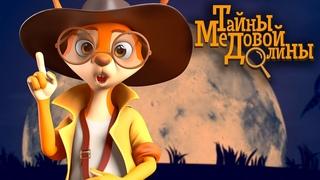 Тайны Медовой Долины все серии подряд - детектив для детей - Союзмультфильм HD