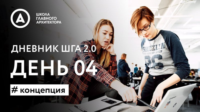 Дневник Школы Главного Архитектора 2 0 ¦ День 4