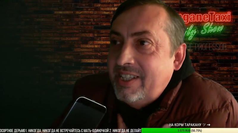 Разговор с аленем бывшей РСП Меганыча
