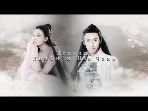 宸汐缘 Love and Destiny***Лин Си и Цзю Чэнь поющие в терновнике