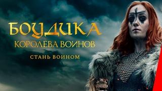 БОУДИКА — КОРОЛЕВА ВОЙНОВ (2019) приключения