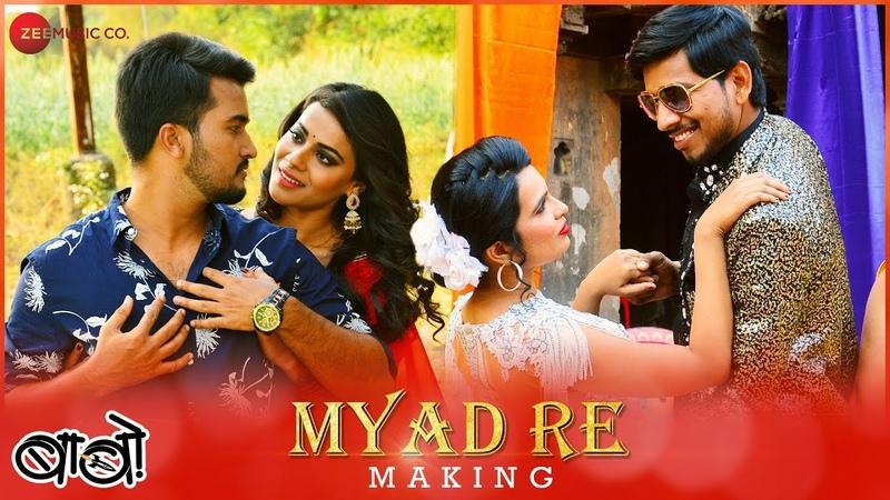 Myad Re - Making | Babo | Ramesh C, Manjiri M, Amol K Pratiksha M | Harshavardhan W Kasturi W