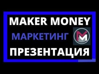 Новый матричный проект 2020 для заработка в интернете! Маркетинг Maker Money.