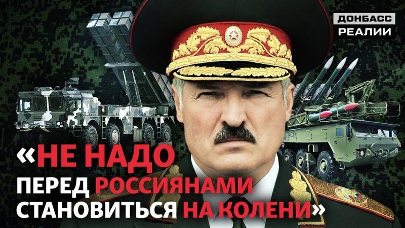 Білорусь стає для Росії другою Україною Росія озброює армію незважаючи на коронавірус Донбас Реалії