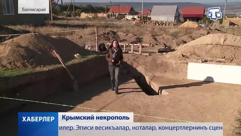 В Бахчисарае продолжаются археологические раскопки могильника III V веков