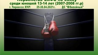 Первенство СКФО по боксу среди юношей 13-14 лет. Черкесск. ФИНАЛЫ!