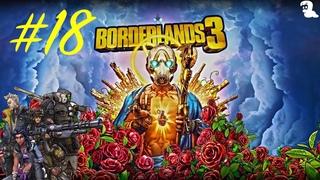 Borderlands 3 - прохождение на русском #18