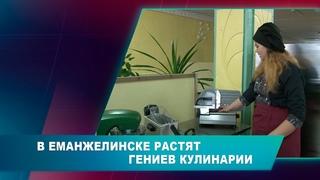 В ЕМАНЖЕЛИНСКЕ РАСТЯТ ГЕНИЕВ КУЛИНАРИИ