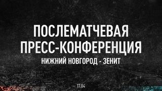 """Послематчевая пресс-конференция """"Нижний Новгород"""" - """"Зенит"""""""