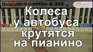 Колеса у автобуса крутятся русская версия. The Wheels on the Bus как играть на пианино. Ноты цифрами
