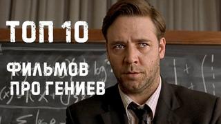 ТОП 10: #СУПЕР ИНТЕЛЛЕКТ. Лучшие фильмы про гениев!!!