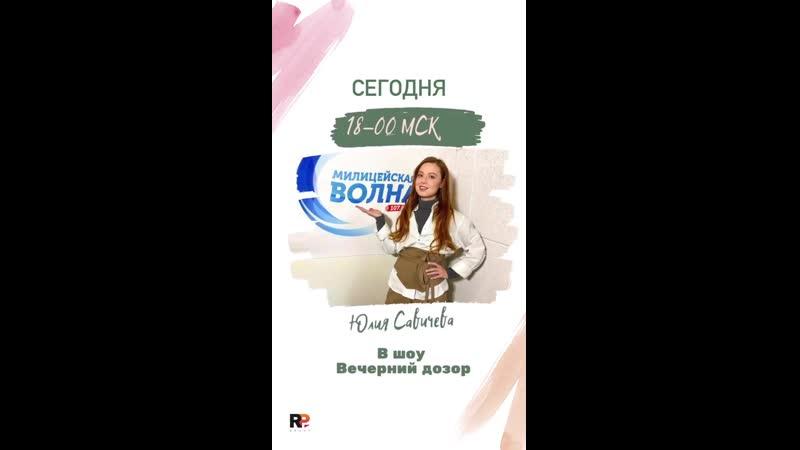 Анонс на 19 11 2020 Юлия Савичева в шоу Вечерний дозор Радио Милицейская волна